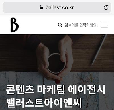 웹사이트 보안 마케팅